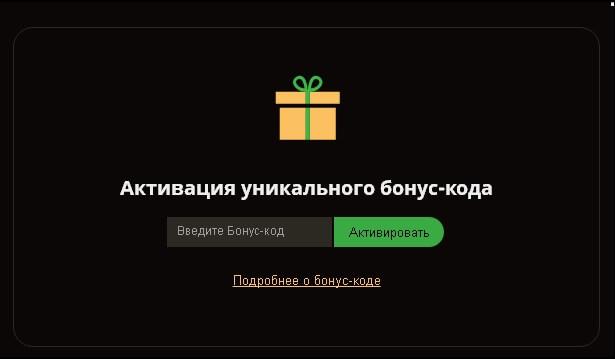 activation-bonus-code-casino