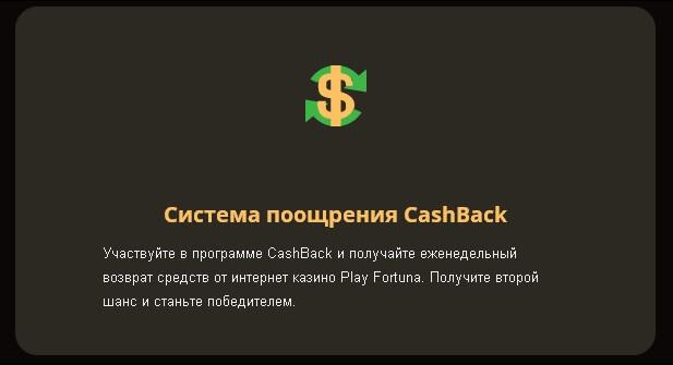 cashback-casino-2