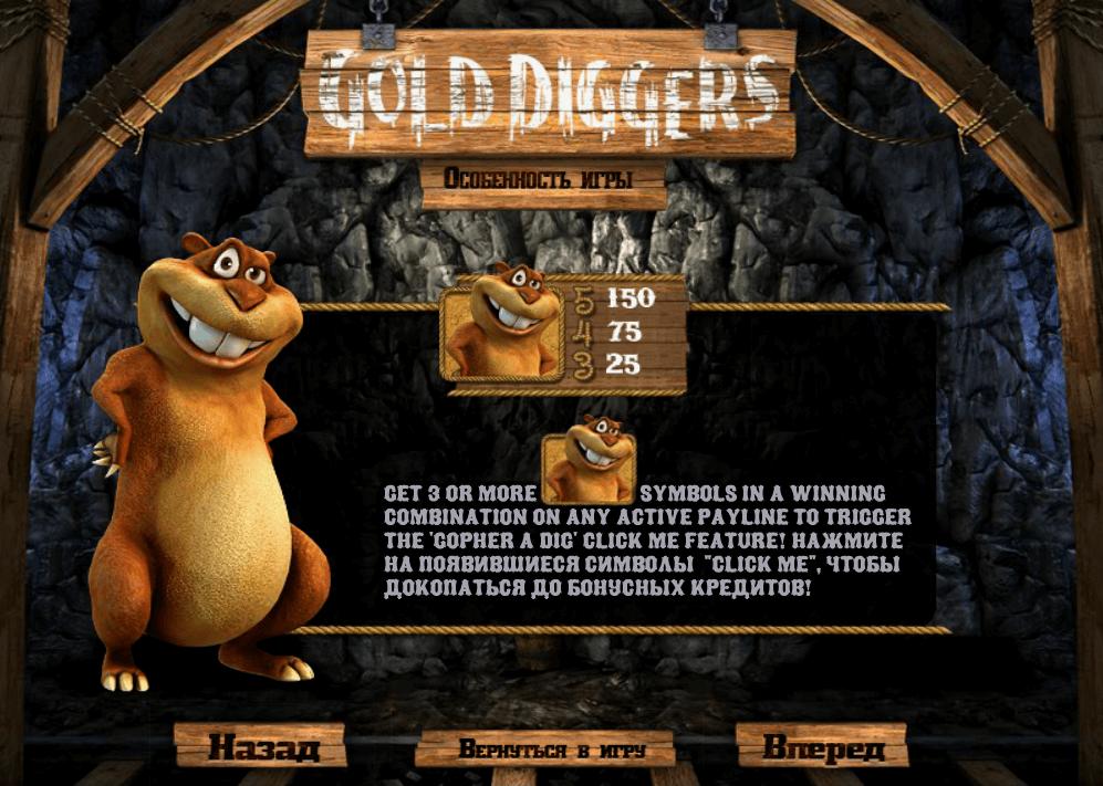gold-diggers-spec2