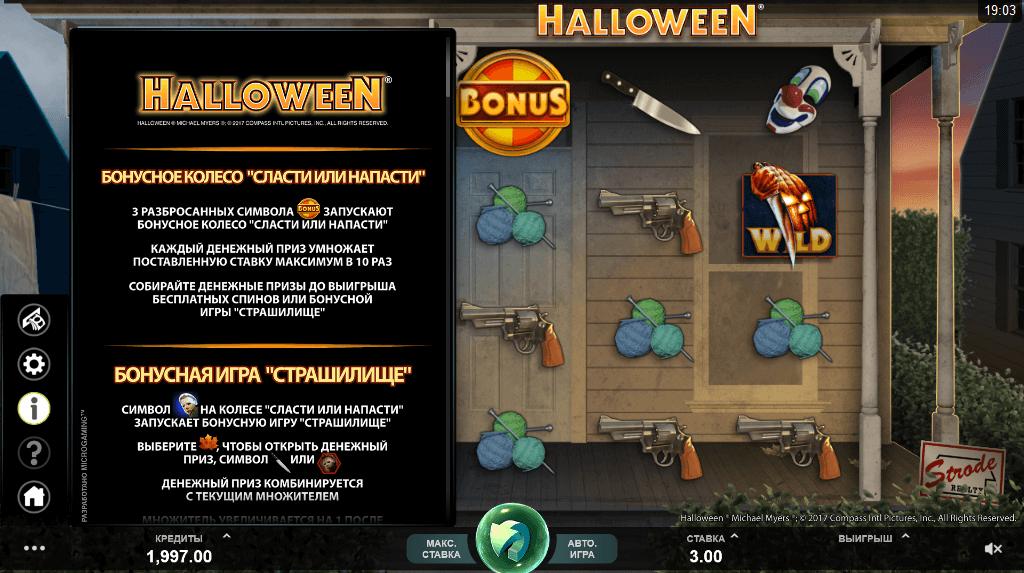 halloween-bonus-wheel