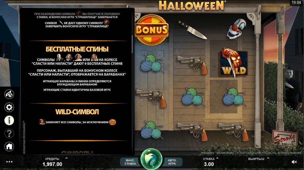 halloween-spins