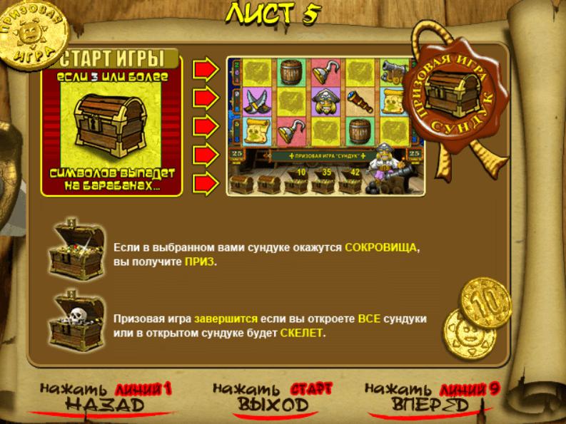 pirate-bonus